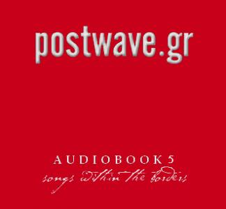 Audiobook 5 – Postwave.gr