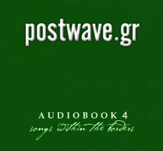Audiobook 4 – Postwave.gr