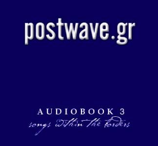 Audiobook 3 – Postwave.gr