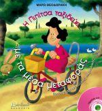 Η Πιπίτσα ταξιδεύει… στα μέσα μεταφοράς…. και μαθαίνει να οδηγεί!