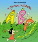 Η Πιπίτσα ταξιδεύει… στην αλφαβήτα… και μαθαίνει τα γράμματα!