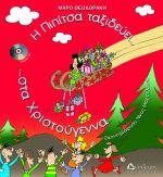 Η Πιπίτσα Ταξιδεύει…Στα Χριστούγεννα…Και Στην Πρωτοχρονιά…και μαθαίνει έθιμα και κάλαντα