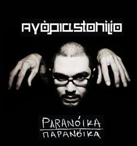 Paranoika – Παρανόικα