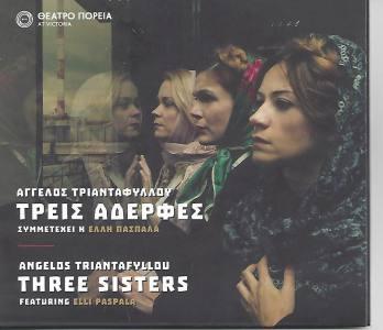 Τρεις Αδερφές