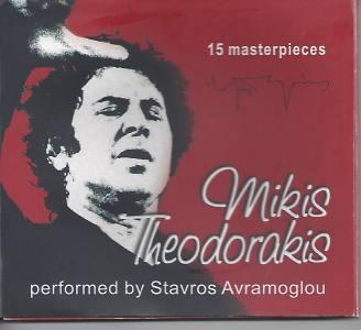 Mikis Theodorakis – 15 masterpieces