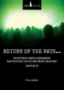 Return Of The Bats…Part II